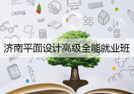 济南平面设计高级全能就业培训班