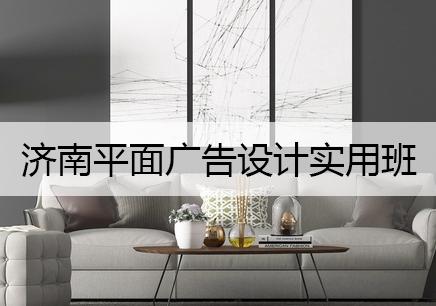 济南平面广告设计实用班培训