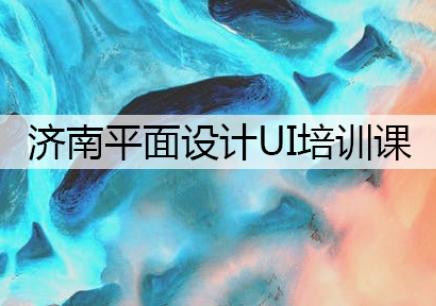 济南平面设计UI培训课