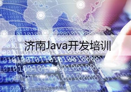 济南Java开发培训课