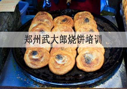 郑州武大郎烧饼培训