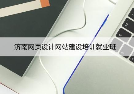 济南网页设计网站建设培训就业班