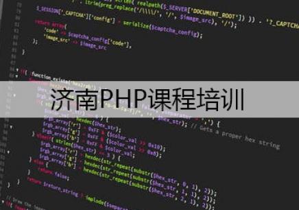 济南PHP网站开发培训班