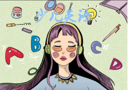 长沙少儿英语7-9岁培训课程