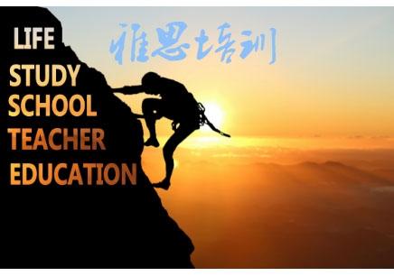 长沙雅思培训课程