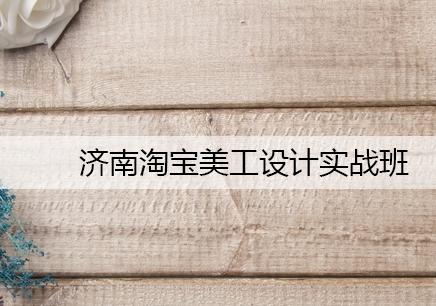 济南淘宝美工实战班培训