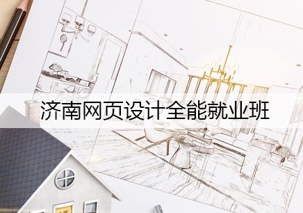 济南网页设计师全能就业班培训