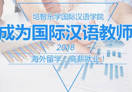 深圳国际汉语教师资格证培训班