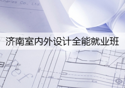 济南室内外设计全能就业班培训