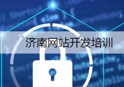 济南网站开发培训