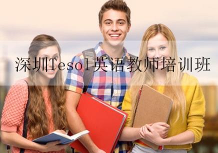 深圳tesol英语教师资格证培训班