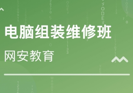 济南电脑维修培训