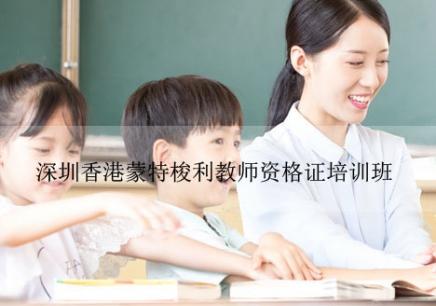 深圳香港蒙特梭利教师资格证培训班费用