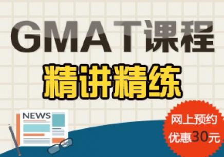 郑州GMAT培训班