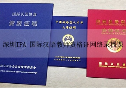 深圳IPA 国际汉语教师资格证网络录播课