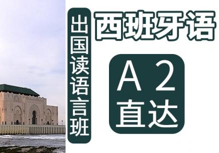 济南A2直达出国班培训