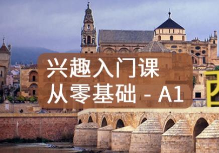济南欧风A1基础西班牙语培训
