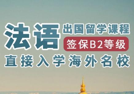 济南B2等级出国留学班