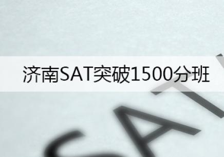济南SAT突破1500分课程学习