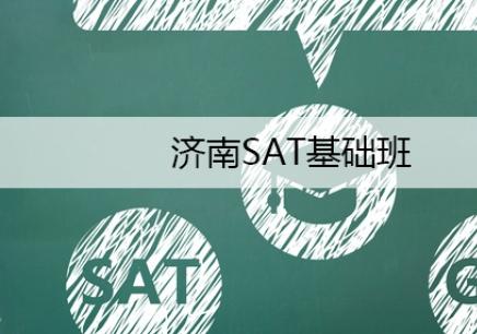 济南SAT基础班学习
