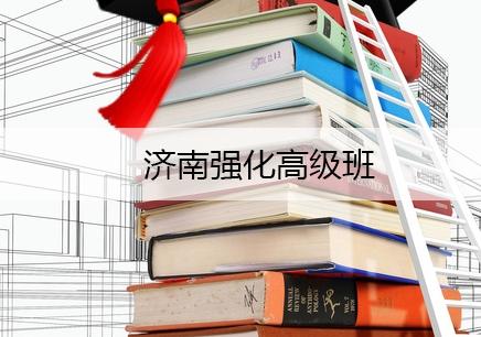 济南强化培训班