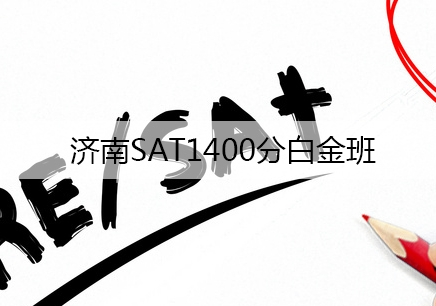济南SAT1400分强化白金班培训