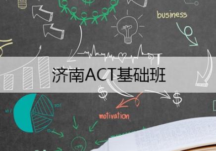 济南ACT基础培训班