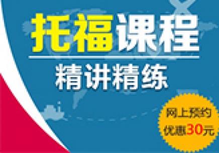郑州托福强化培训小班