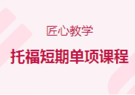 深圳托福短期单项课程培训