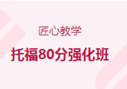 深圳托福80分强化培训班