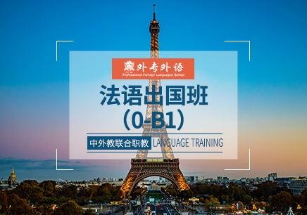 成都法国出国留学班