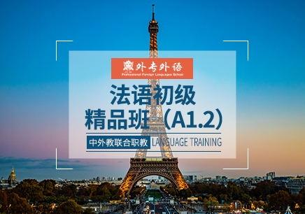 成都法语A1.2精品学习班