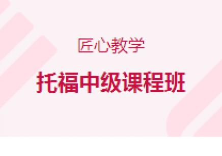 深圳托福中级课程班