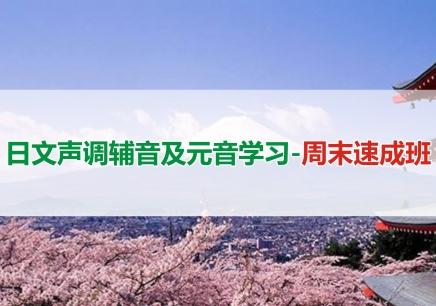 日文声调辅音及元音学习_【周末速成】