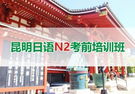 昆明日语N2考试考前培训班