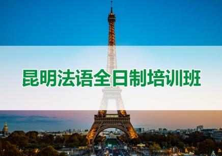昆明法语全日制培训班