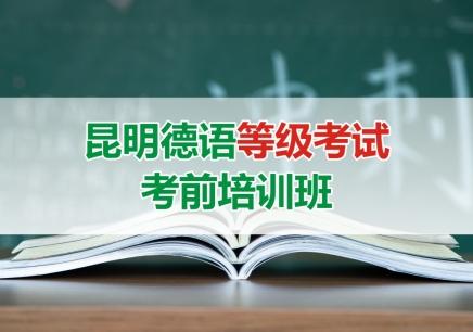 昆明德语等级考试考前培训班
