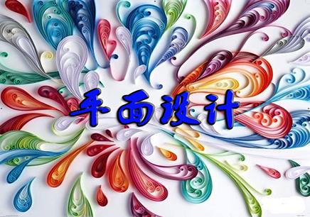 宁波平面设计培训机构