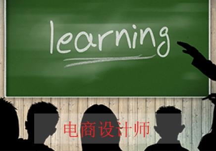 重庆电商设计师培训班