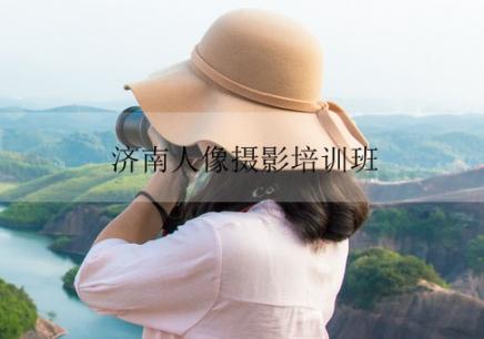 济南人像摄影培训班