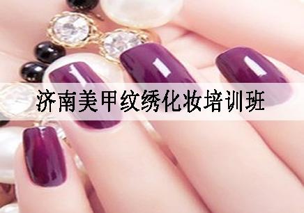 济南美甲纹绣化妆培训班