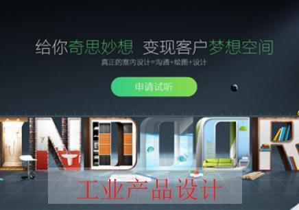 重庆工业产品设计培训综合班