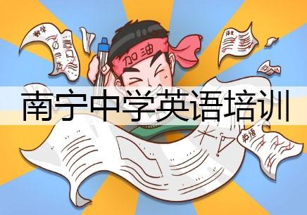 南宁中学英语强化班