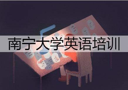 南宁通用英语初级班