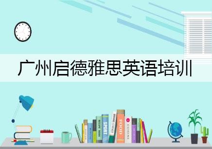 广州雅思强化中级班