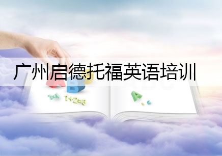 广州托福英语强化中级班