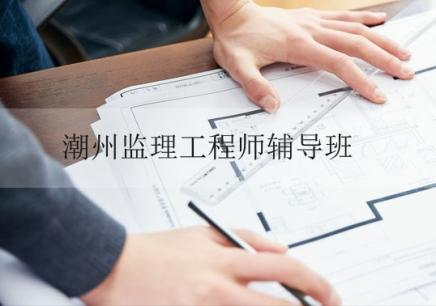 潮州监理工程师辅导班