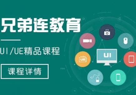 苏州UI设计培训哪家好?