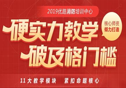 深圳一级消防工程师培训