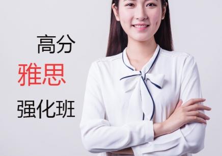 深圳雅思高分培训班